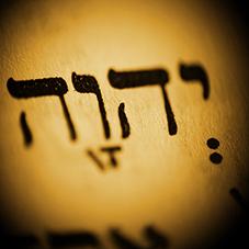 3° Comandamento: Non usare il nome dell'Eterno Dio invano